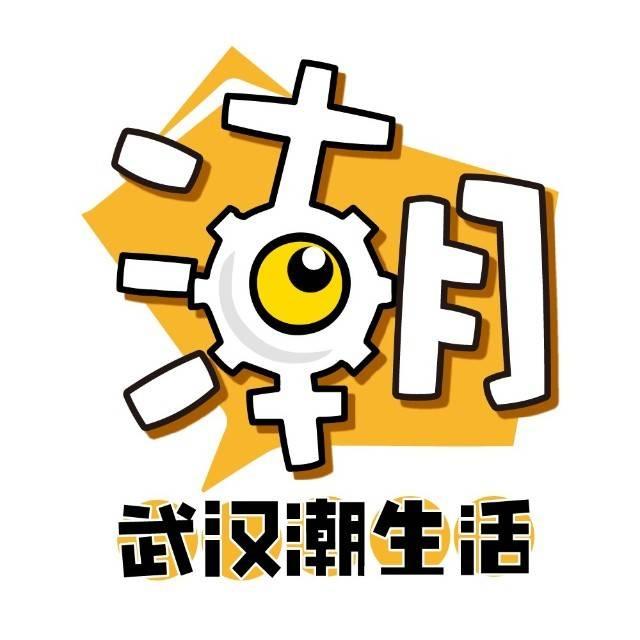 武汉潮生活