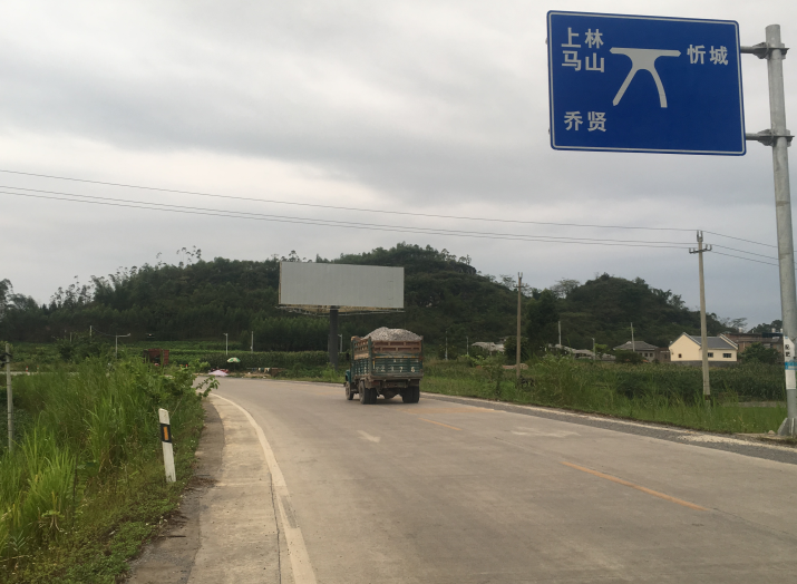上林县乔贤镇S209省道与X502县道交汇处