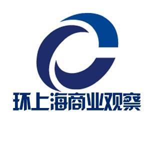 环上海商业观察