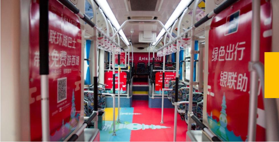 杭州公交创意MINI巴士广告(3个月)