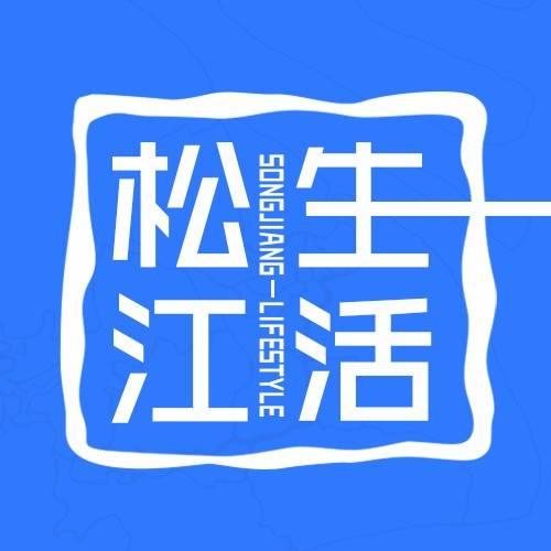 松江生活圈