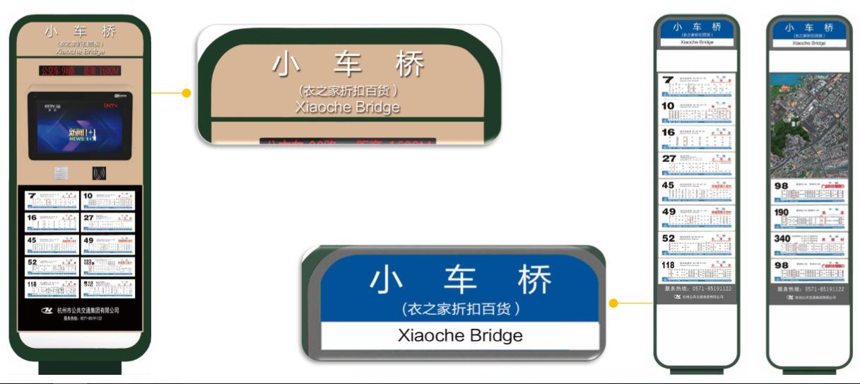 杭州公交附设站名更改广告(3年)