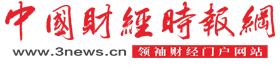 中国财经时报网广告栏(图片广告1月)
