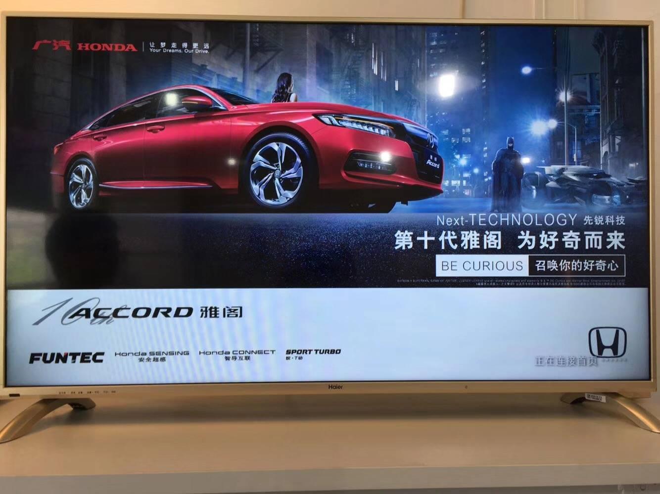 四川广电数字电视机顶盒开机广告