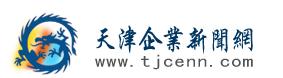 天津企业新闻网