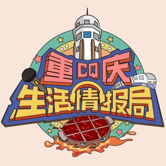重庆生活情报局