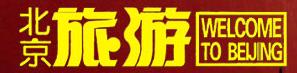 《北京旅游》