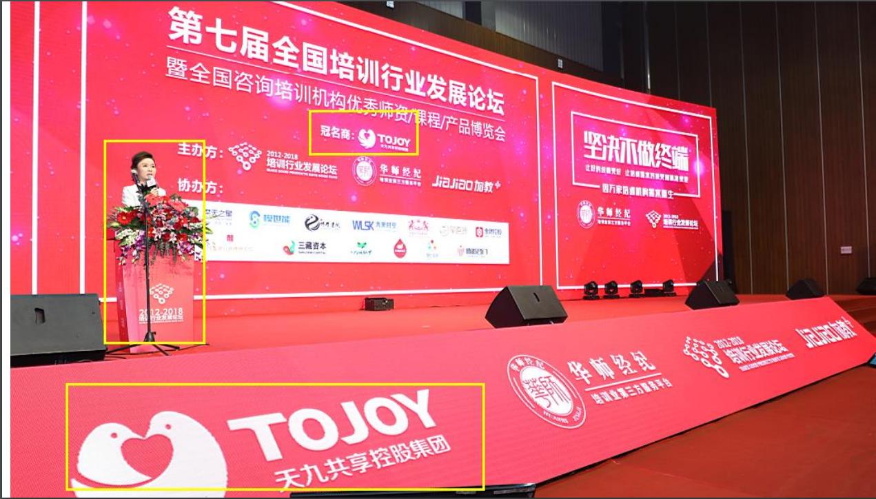 2019国际博览会独家冠名商, 赞助商