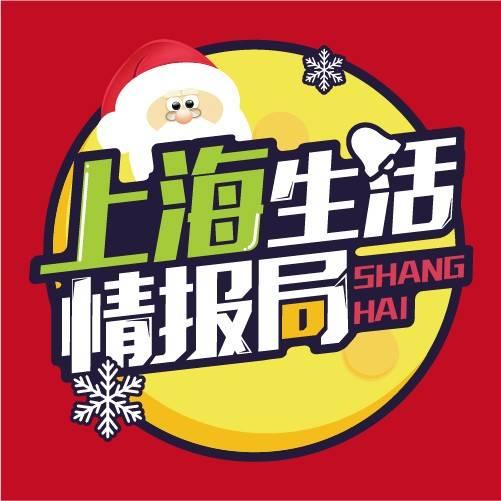 上海生活情报局