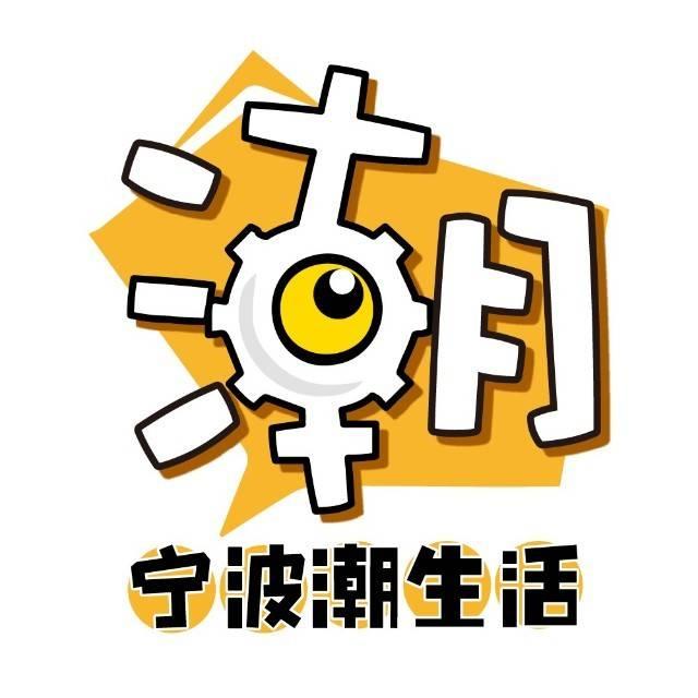 宁波潮生活
