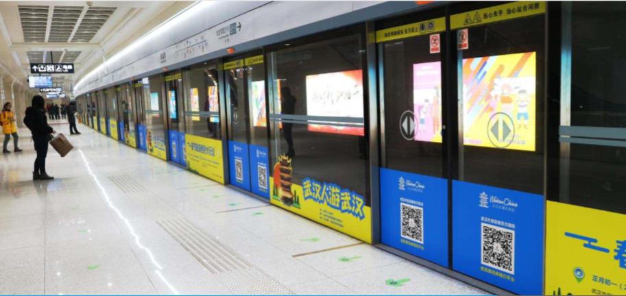 武汉地铁A+级站点屏蔽门贴广告(4周)