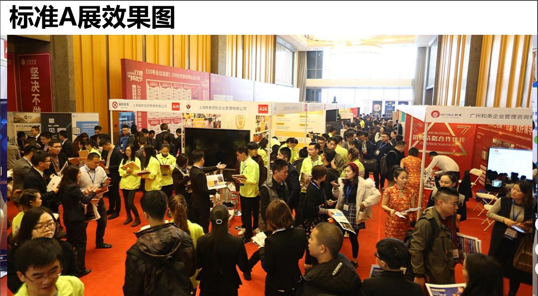 2019国际博览会招商