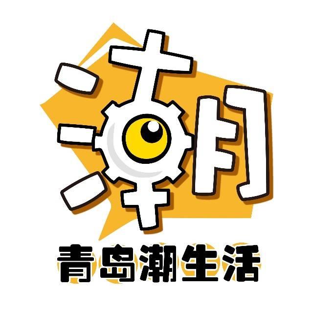 青岛潮生活