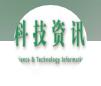 中国科技资讯网