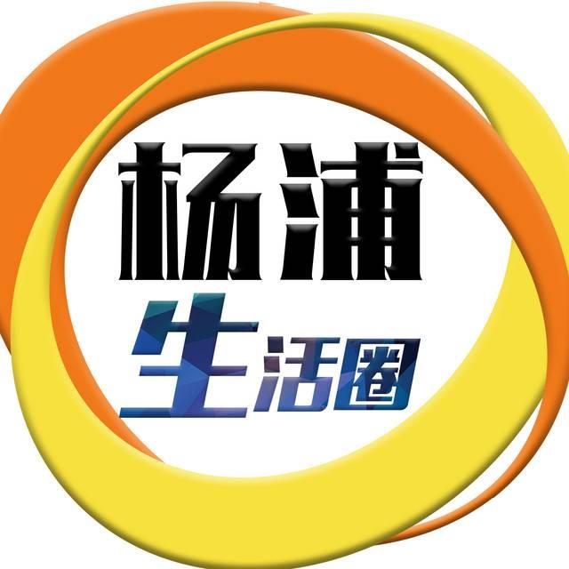 杨浦生活圈