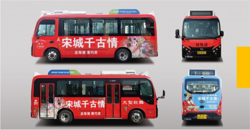杭州市区公交MINI巴士车身广告(一年)