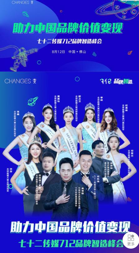 七十二传媒712品牌智造峰会