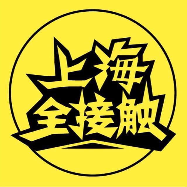 上海全接触