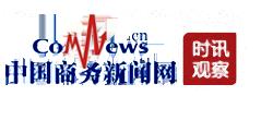 中商网时讯观察