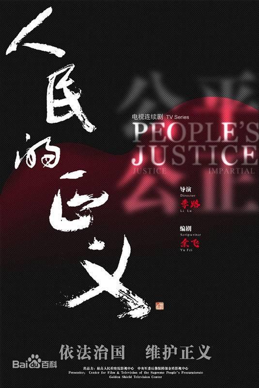 人民的正义(人民的名义2)广告植入招商
