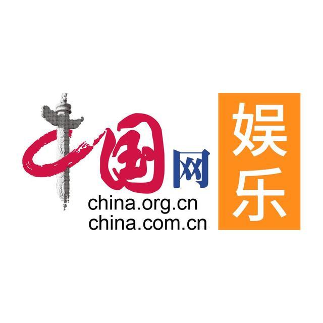 中国网娱乐