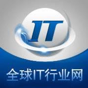 全球IT行业网