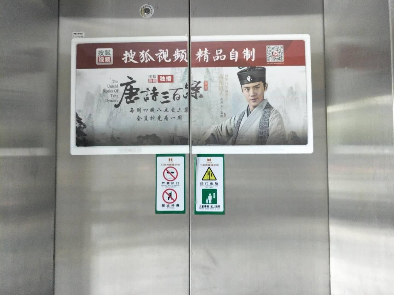 烟台电梯门贴广告(50框起投)