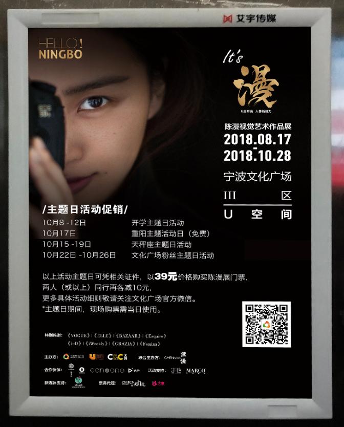 衢州电梯框架广告