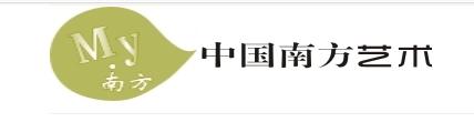 中国南方艺术-网站广告位招商