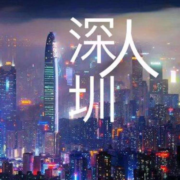 深圳地方人