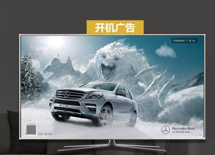 电视机OTT开机大屏广告投放