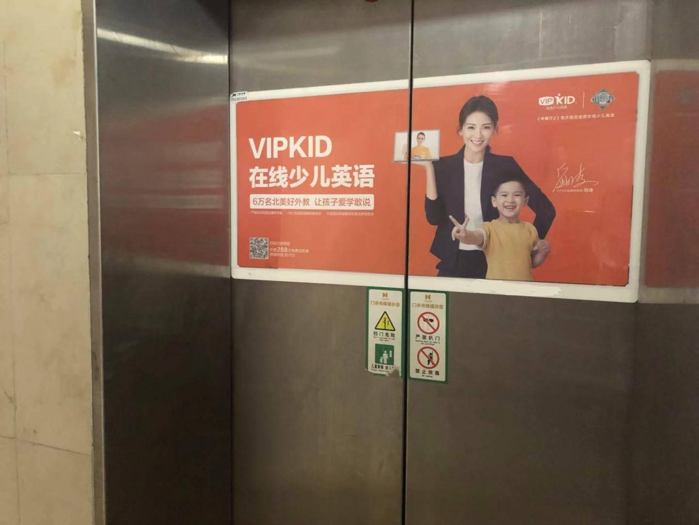 合肥电梯门贴广告(50框起投)