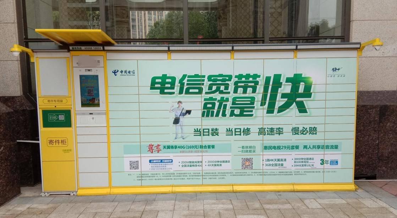阿坝藏族羌族自治州快递柜广告