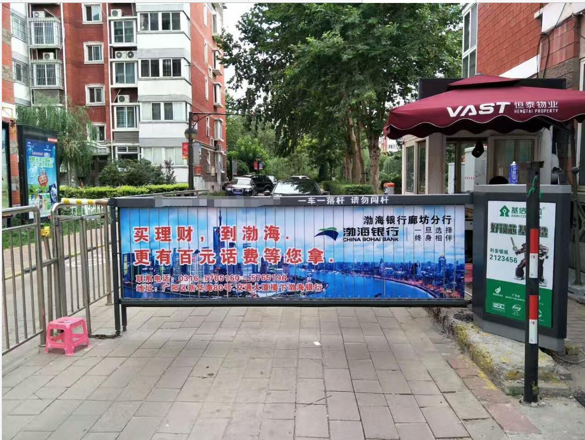 廊坊市社区道闸广告