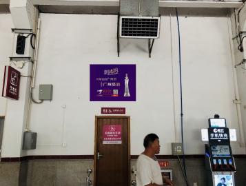 广州东站汽车客运站候车区广告位B10(一年)