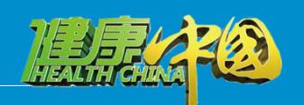 健康中国栏目 流通中国栏目