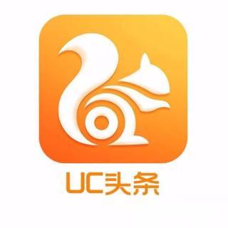 UC浏览器信息流广告