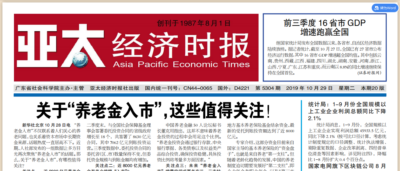 亚太经济时报