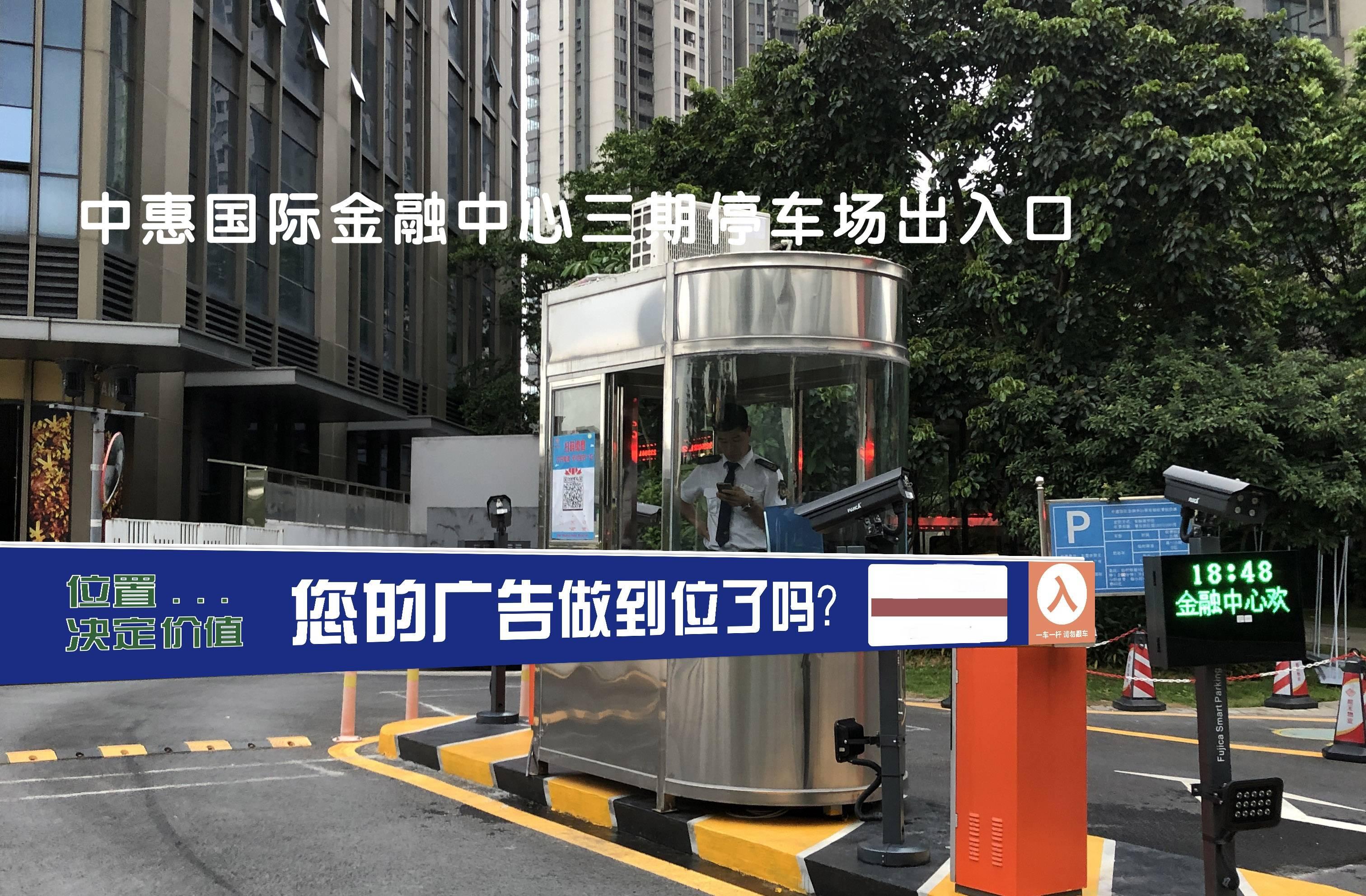 广州出入口道闸广告