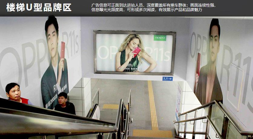 深圳地铁3/4号线楼梯U型品牌区A+级站点(4周/梯)
