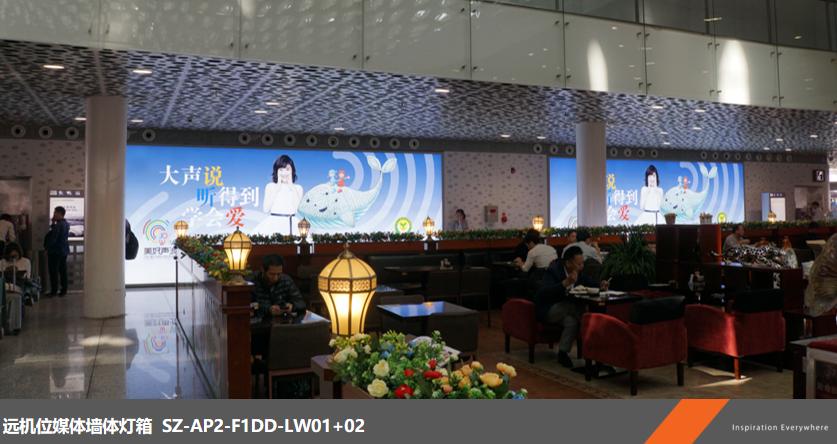 深圳宝安国际机场远机位媒体墙体灯箱广告LW01+02(一年)