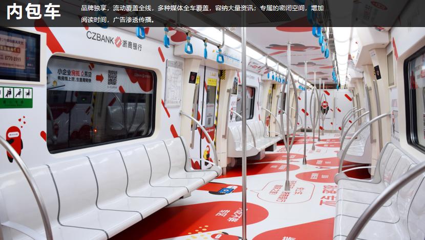 天津地铁2、3号线创意内包车(4周)