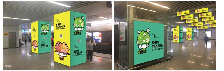 无锡地铁三阳广场站2号线站台换乘区(梅园方向)广告(4周)