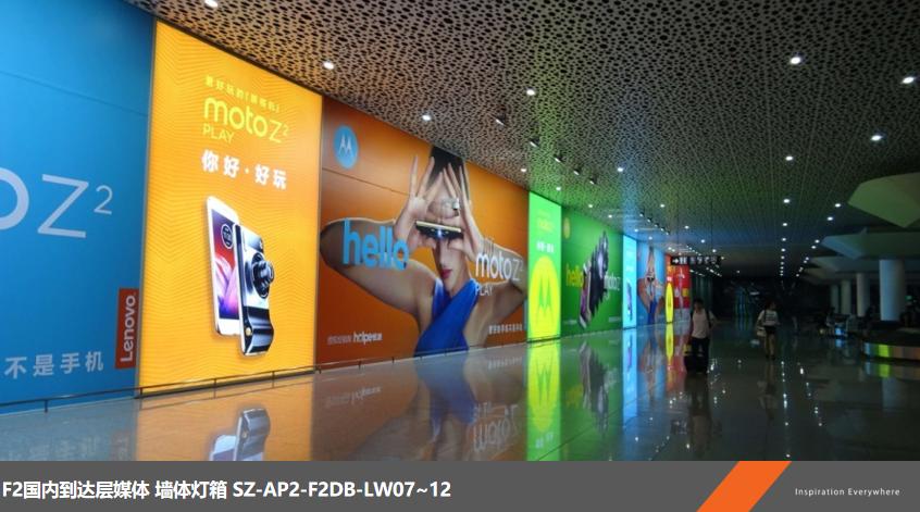 深圳宝安国际机场F2国内到达层墙体灯箱广告LW07~12(一年)