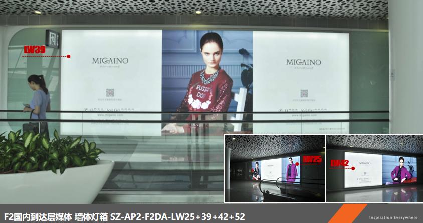 深圳宝安国际机场F2国内到达层墙体灯箱广告LW25+39+42+52(一年)