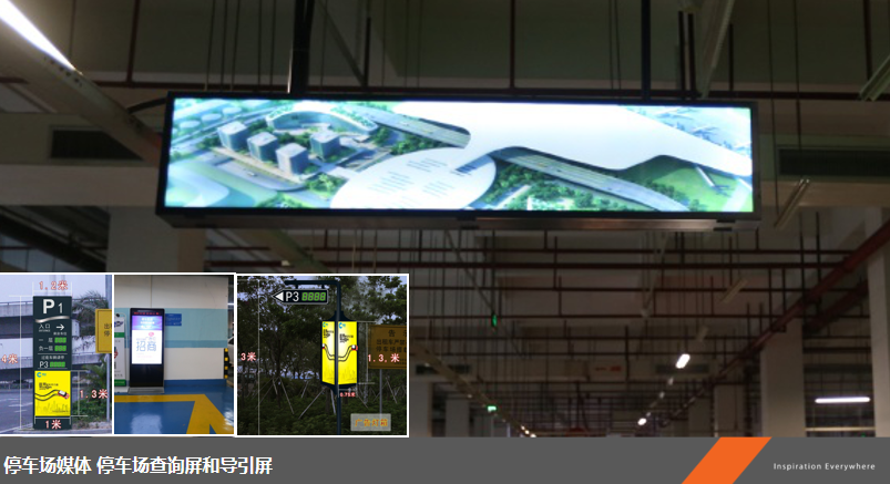 深圳宝安国际机场停车场媒体停车场查询屏和导引屏广告(一年)