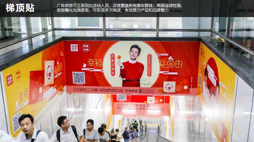 深圳地铁3/4号线梯顶贴A级站点(4周/梯)