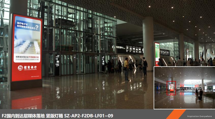 深圳宝安国际机场F2国内到达层落地竖版灯箱广告LF01~09(一年)