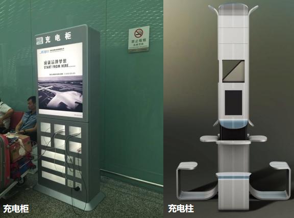 深圳宝安国际机场跨区域媒体充电柱+充电柜广告(一年)