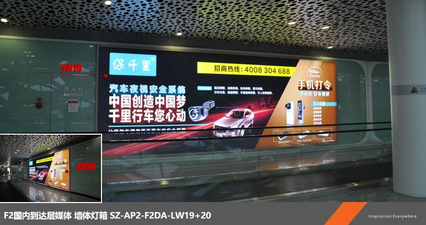 深圳宝安国际机场F2国内到达层墙体灯箱广告LW19+20(一年)